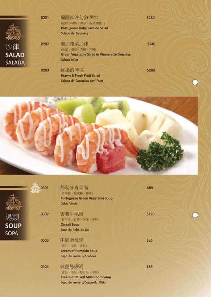 New-Sailing-Macau-Restaurant-MENU8
