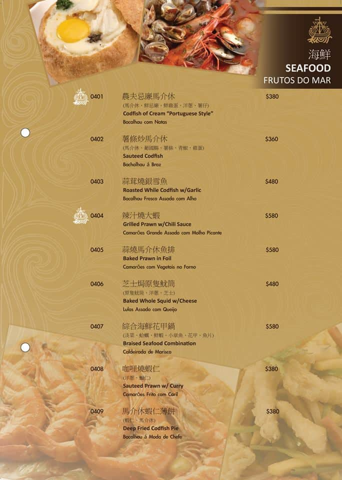 New-Sailing-Macau-Restaurant-MENU9