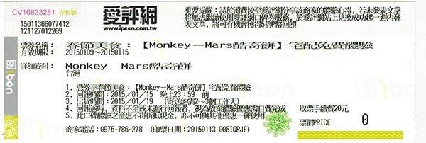 monkey-mars-ipeen