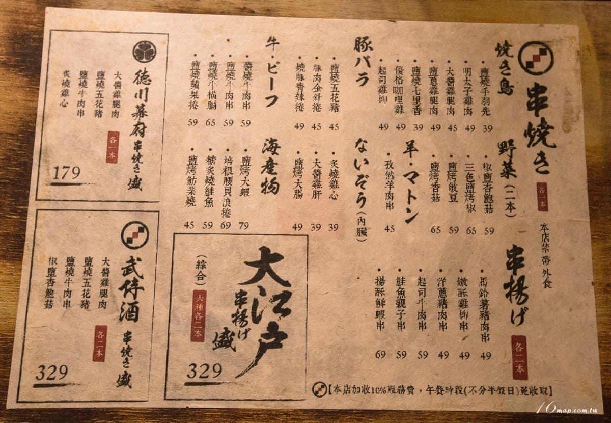 549-Izakaya-1