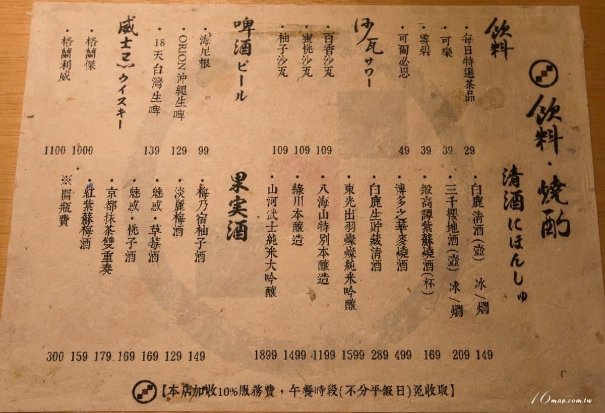 549-Izakaya-3