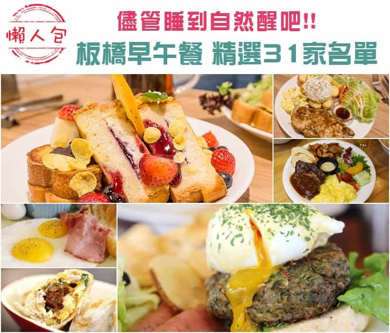 banqiao-brunch-choice