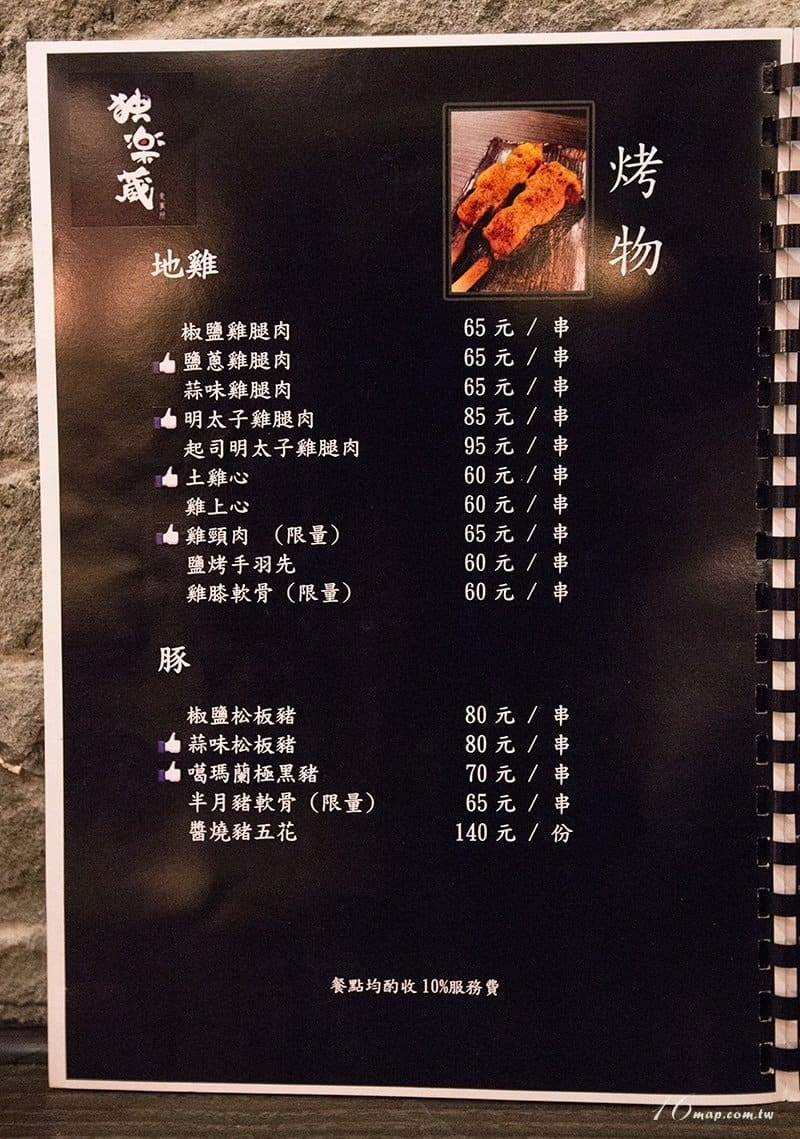 Taipei-Single-Izakaya-menu106