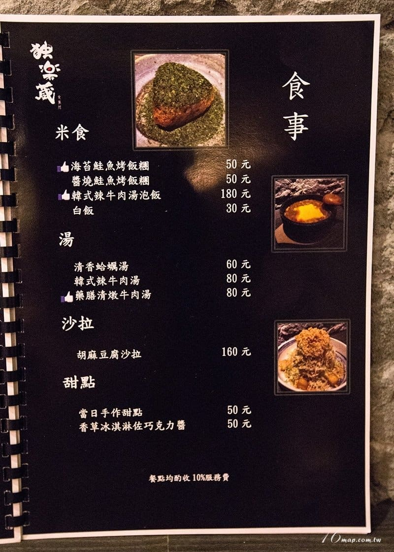 Taipei-Single-Izakaya-menu109
