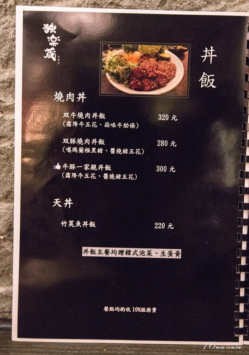 Taipei-Single-Izakaya-menu110
