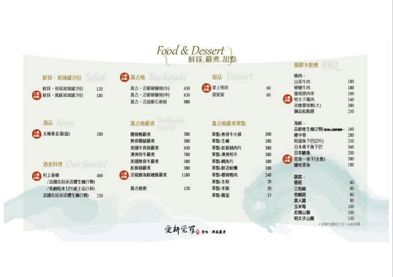 AIXINJUELUO-fresh-menu4