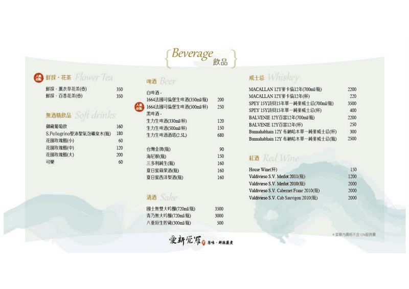 AIXINJUELUO-fresh-menu5