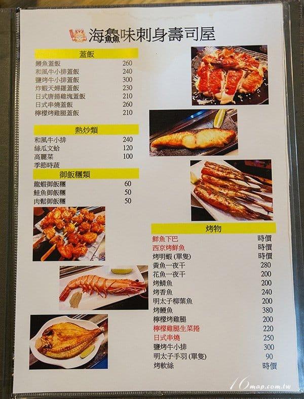 Wanhua-Hai-Xian-flavor-menu5