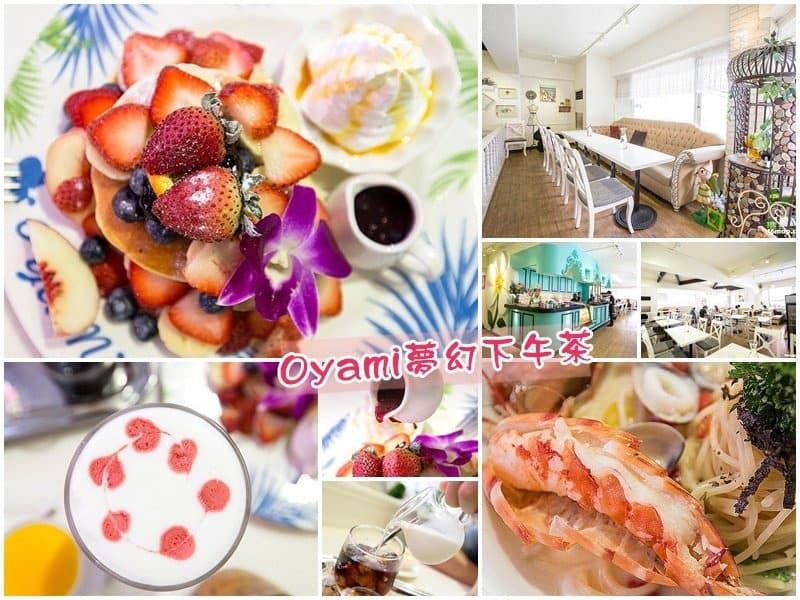 oyami-Afternoon-Tea-new