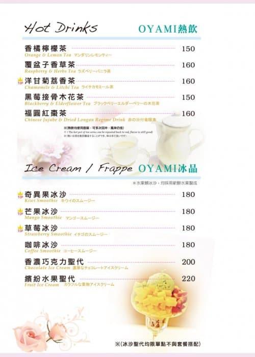 oyami-menu5