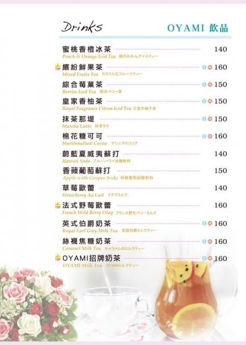 oyami-menu7