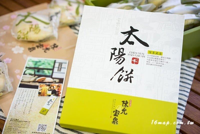 chen-yun-pao-chuan-2