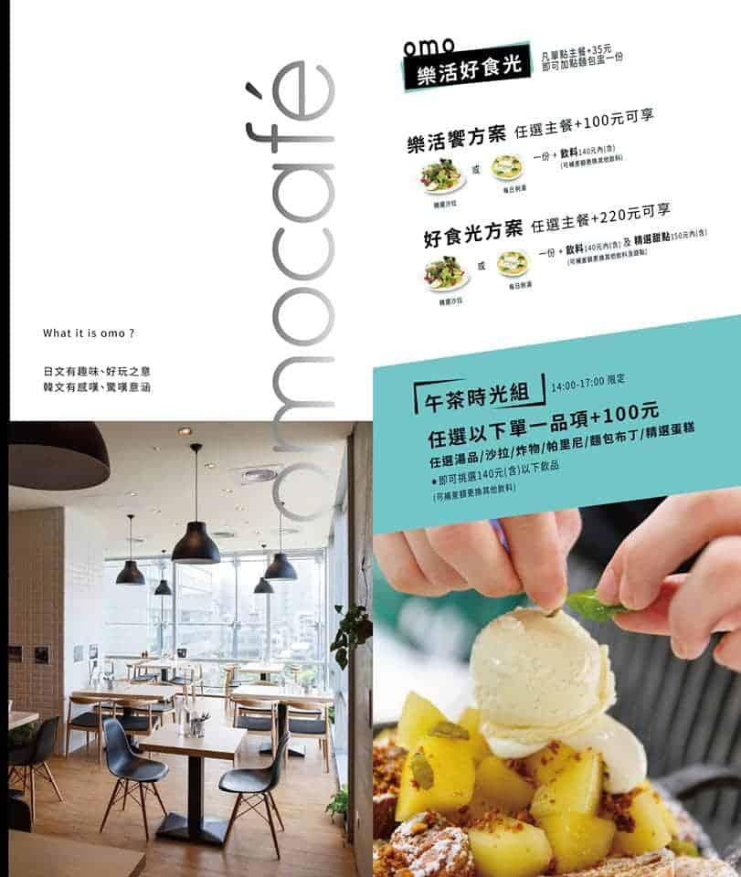 omocafe-menu1