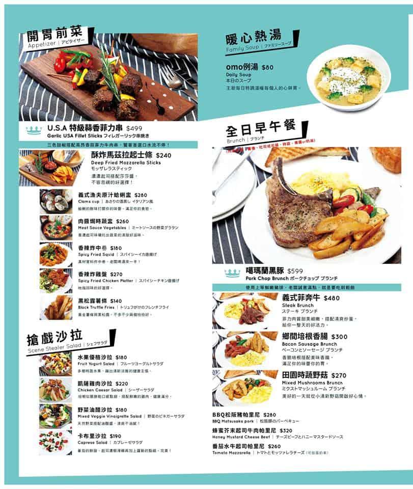 omocafe-menu3