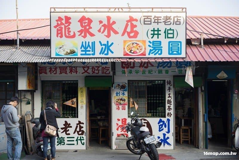 Longquan ice shop-9