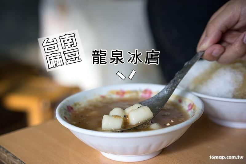 Longquan-ice-shop