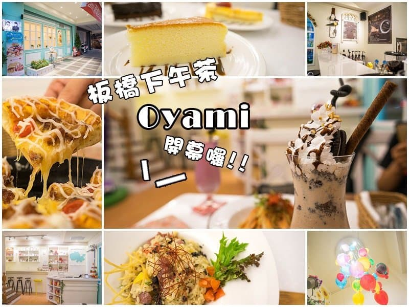 Itabashi-oyami-cafe-new