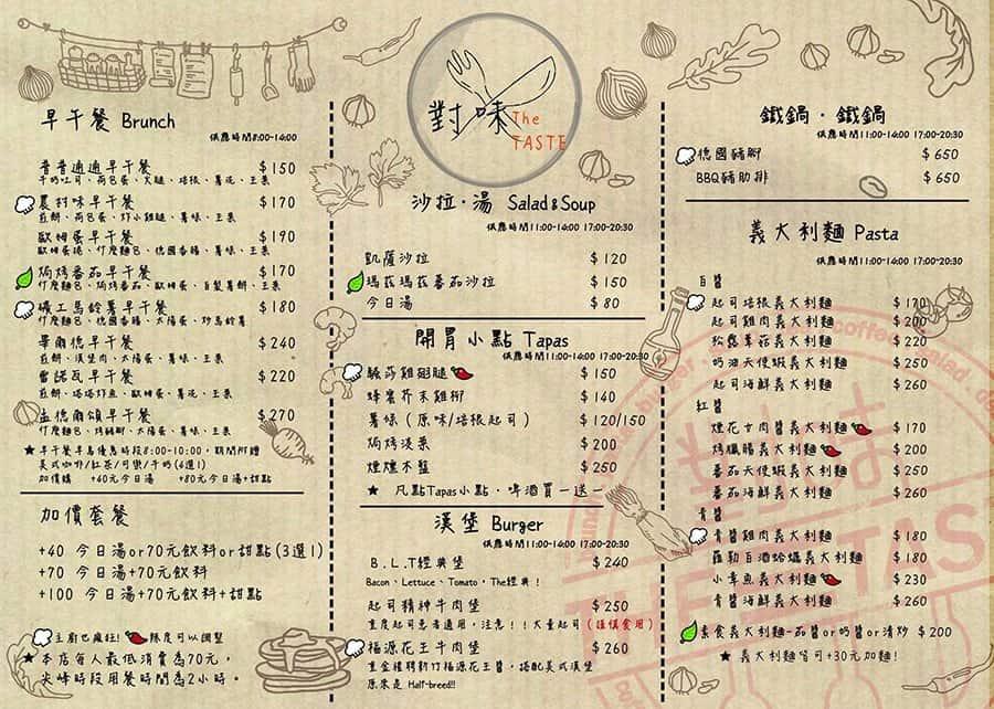 taste-menu1