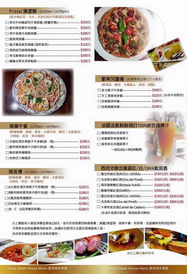 oliver-menu2