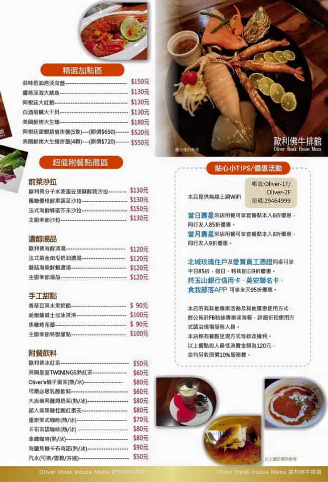 oliver-menu3
