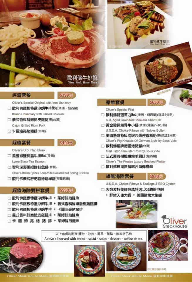 oliver-menu4