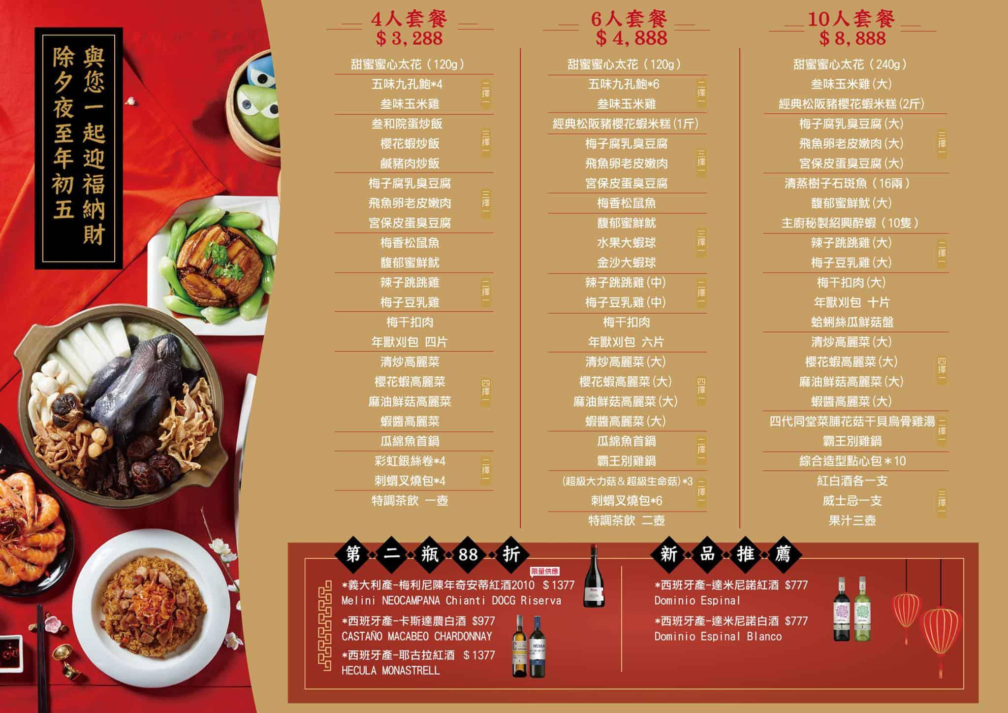 sanhoyan-menu1