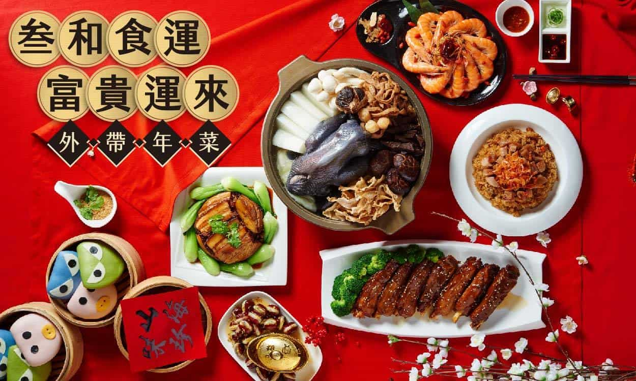 sanhoyan-menu2
