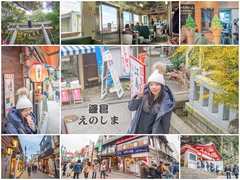 【東京自由行】6天5夜 行程分享 (完全不按規劃走才是最高境界啊)