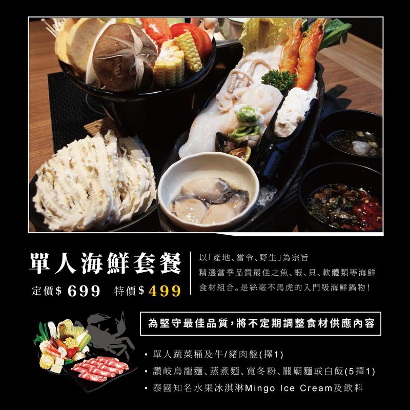 cfmaster-Shabu-Shabu-menu-1