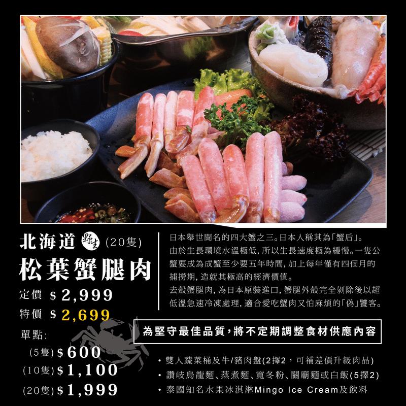 cfmaster-Shabu-Shabu-menu-10