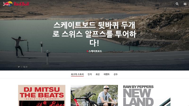 레드불의 웹사이트
