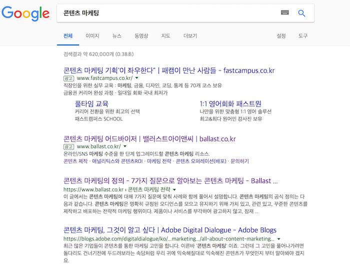 훌륭한 콘텐츠 - 콘텐츠 마케팅 구글 검색 결과