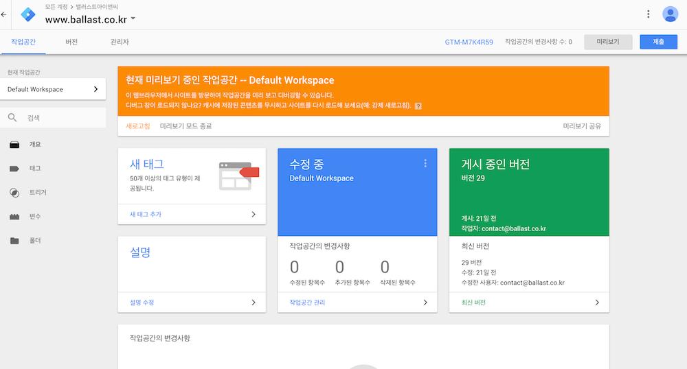 구글 태그 매니저의 디버그 모드