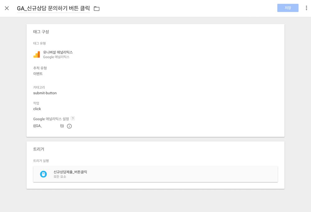 구글 태그 매니저 태그 상세