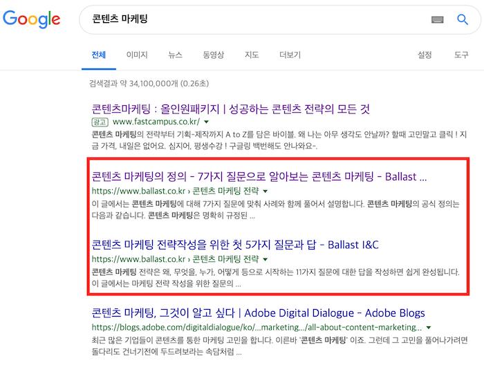 구글에서 콘텐츠 마케팅을 검색하면 1위와 2위 모두 밸러스트의 콘텐츠입니다