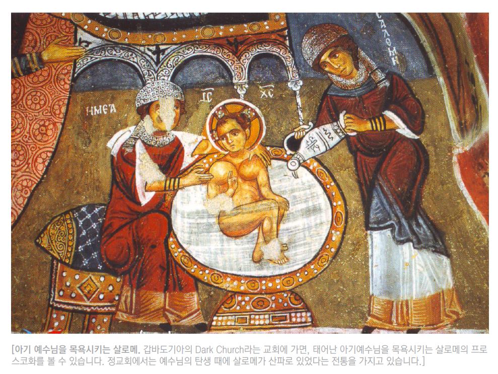 [기독교세계 13년 12월] 예수님과 일생을 함께한 여인 살로메