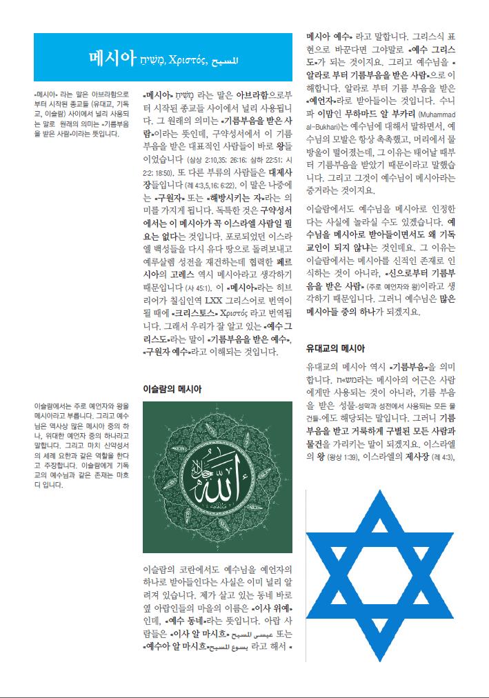 기독교, 유대교, 이슬람의 메시아관 비교