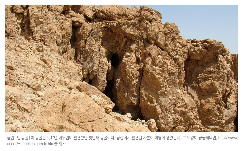 [이스라엘 서신] 유대 광야에서 발견된 성서 두루마리들 (쿰란)
