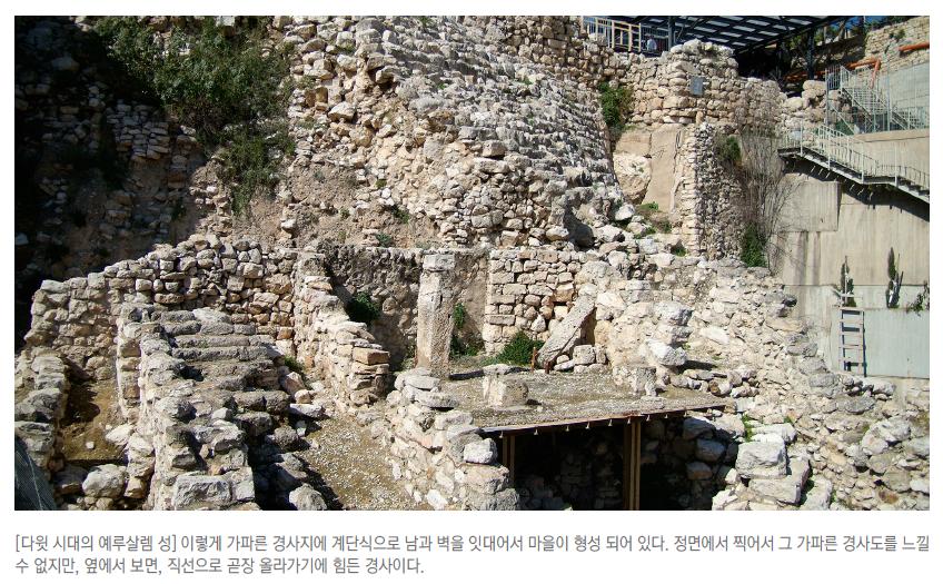 14_Hezekiah_Tunnel_01