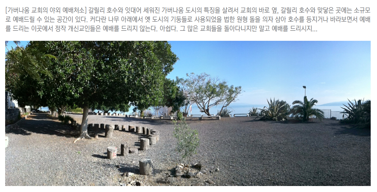 18_Capernaum_04