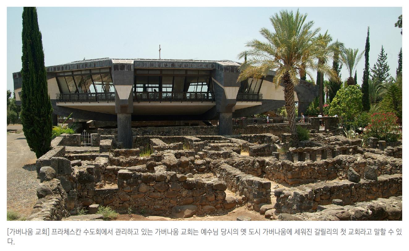 18_Capernaum_pdf