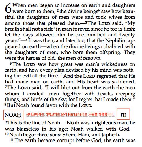 [쉬어가는 이야기] 성서의 장(章)과 절(節)의 구분