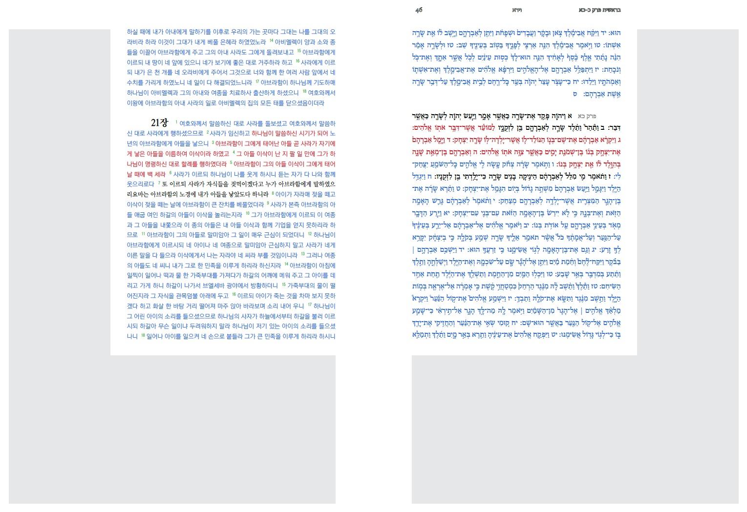 *창세기* BHS 히브리어-한국어