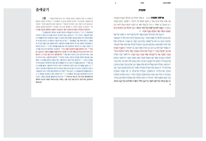 *출애굽기* BHS 히브리어-한국어