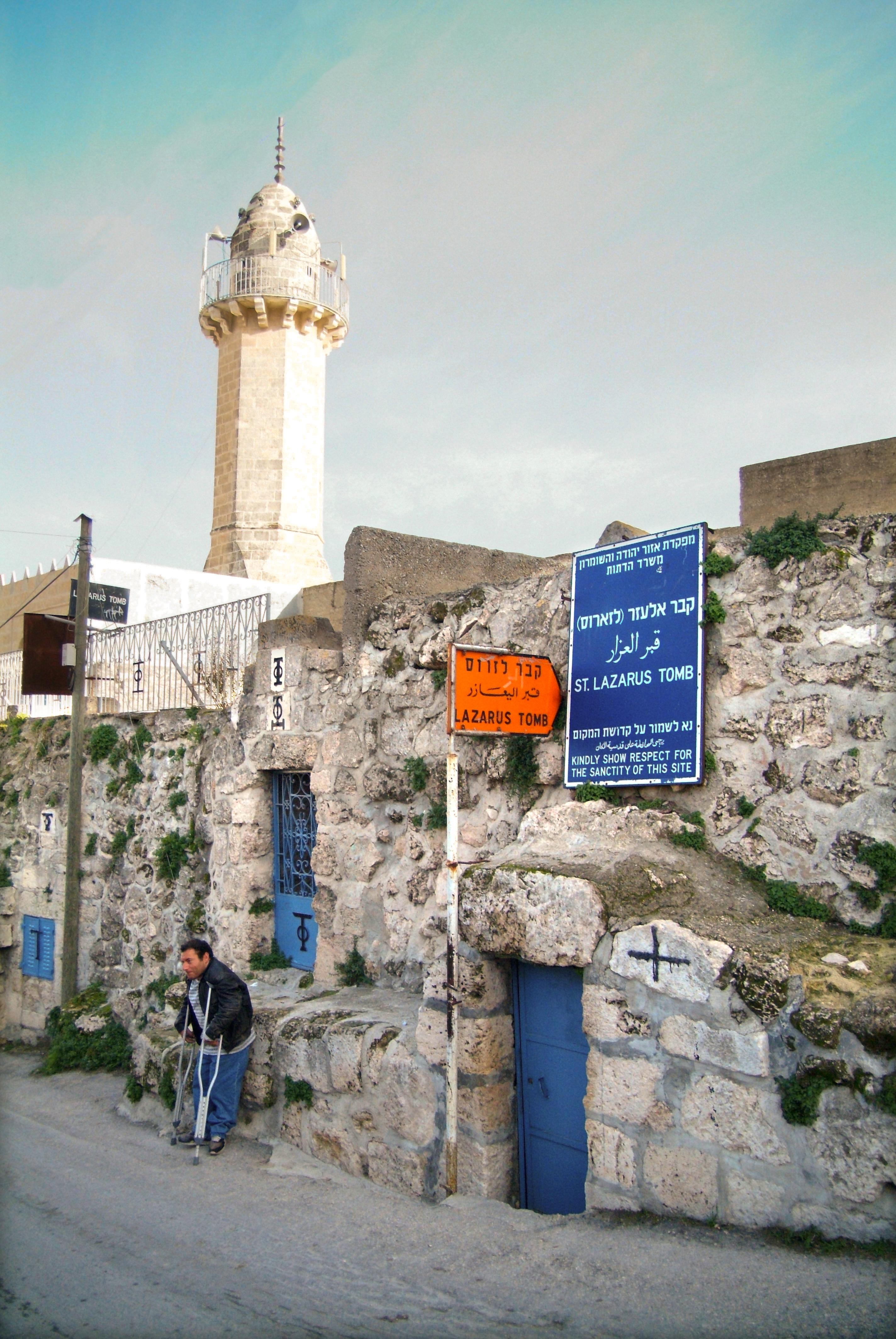 베다니-나사로의 무덤