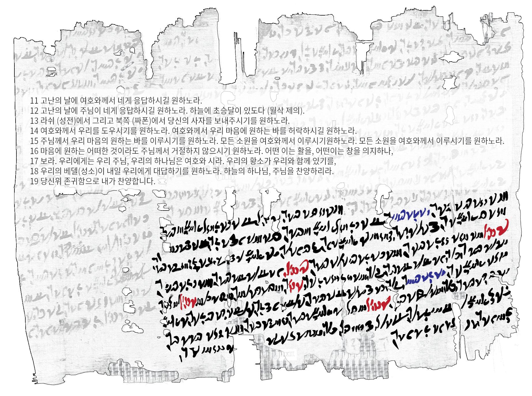파피루스 암헤르스트 63 (시편 20편)