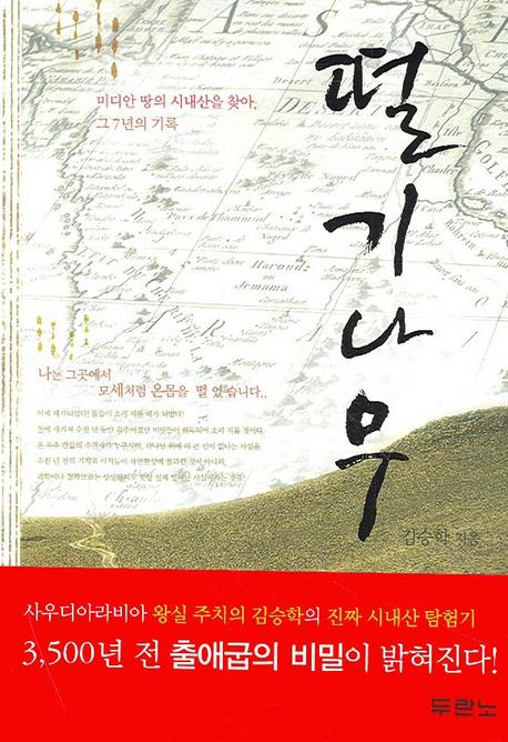 떨기나무 BOOK REVIEW