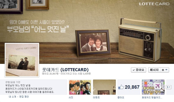 lottecard fb main