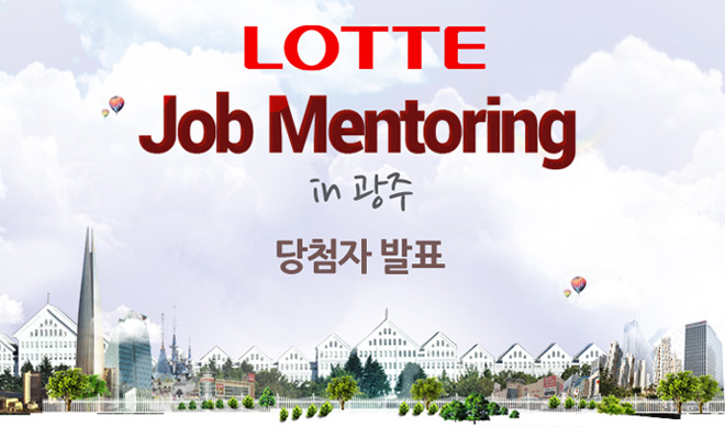 LOTTE Job Mentoring in 광주 당첨자 발표