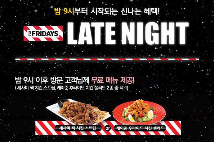 T.G.I.F LATE NIGHT 패키지